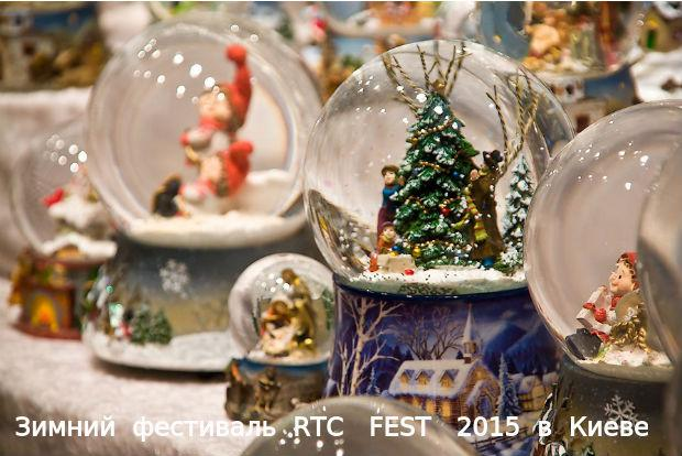 Winter festival RTC-FEST-2015 in Kiev